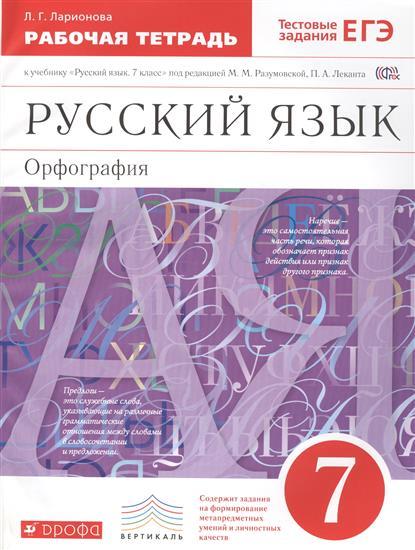 Ларионова Л. Русский язык. Орфография. 7 класс. Рабочая тетрадь к учебнику