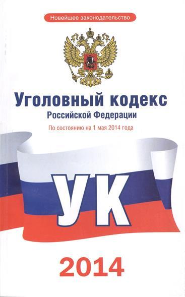 Уголовный кодекс Российской Федерации. По состоянию на 1 мая 2014 года цена