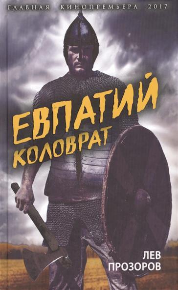 Прозоров Л. Евпатий Коловрат. Легендарный воевода
