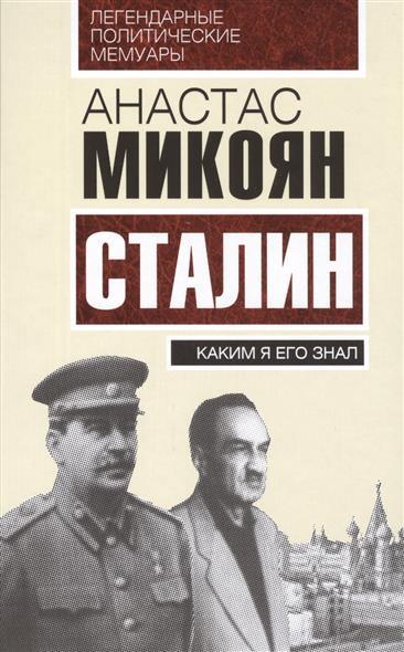 Микоян А. Сталин. Каким я его знал ISBN: 9785906789822 микоян а сталин каким я его знал