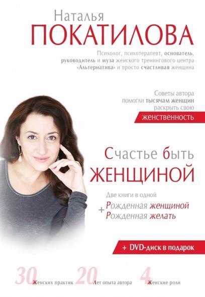 Покатилова Н. Счастье быть женщиной. Две книги в одной. Рожденная женщиной + Рожденная желать (+DVD) соврикова о рожденная жить