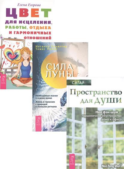 Цвет для исцеления + Сила луны + Пространство для души (комплект из 3 книг)