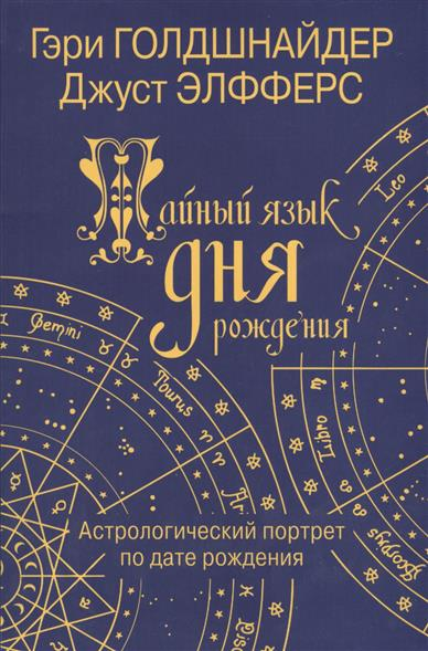 Тайный язык дня рождения. Астрологический портрет по дате рождения