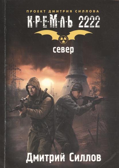 Силлов Д. Кремль 2222. Север книги издательство аст кремль 2222 ладога
