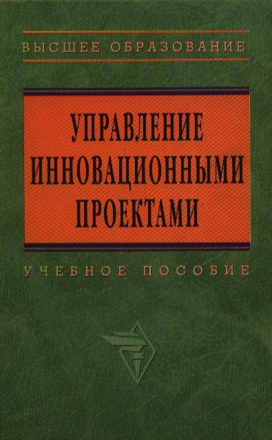 Попов В.: Управление инновац. проектами