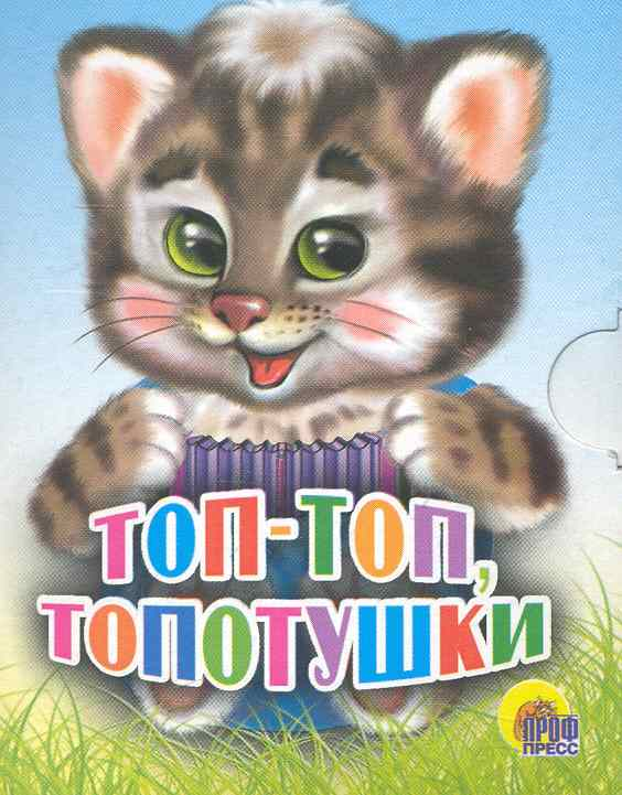 Топ-топ топотушки топ caristina