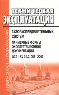 БТР Техническая экспл. газораспред. систем Примерные формы экспл. док. ОСТ 153-39.3-053-2003