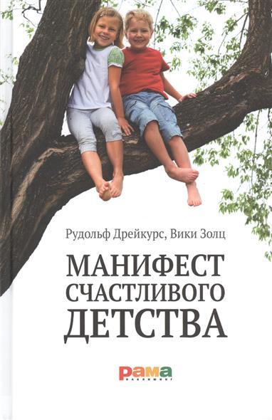 цены Дрейкурс Р., Золц В. Манифест счастливого детства. Основные идеи разумного воспитания
