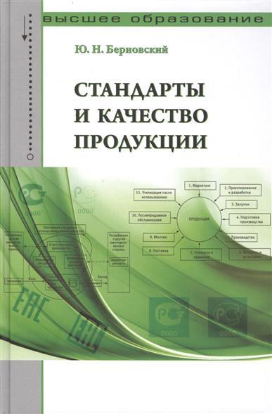 Берновский Ю. Стандарты и качество продукции: учебно-практическое пособие