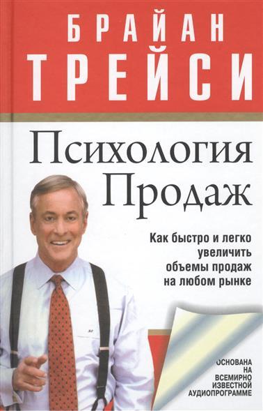 Трейси Б. Психология Продаж трейси б психология продаж