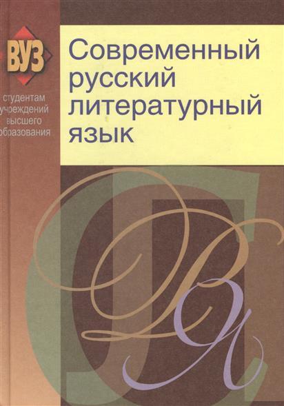 Стариченок В.: Современный русский литературный язык. Учебное пособие