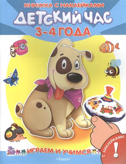Шестакова И. Детский час. 3-4 года. Книжка с наклейками
