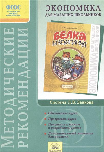 """Методические рекомендации к факультативному курсу """"Экономика для младших школьников"""" (3 изд)"""
