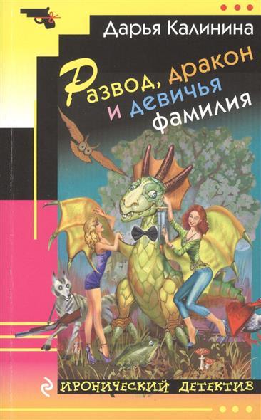 Калинина Д. Развод, дракон и девичья фамилия рубина д двойная фамилия