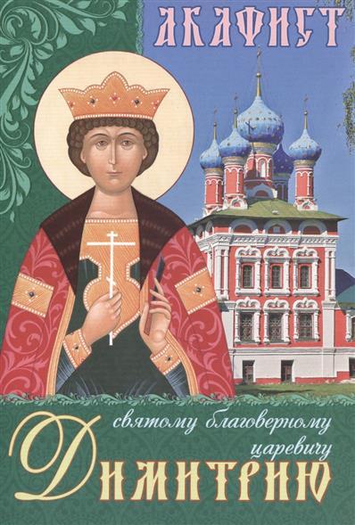Акафист святому благоверному царевичу Димитрию александр трофимов акафист святому праведному иоанну русскому