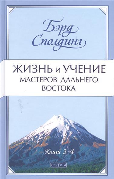 Жизнь и учение Мастеров Дальнего Востока. Книги 3-4