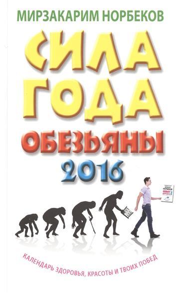 Сила года Обезьяны: календарь здоровья, красоты и твоих побед - 2016