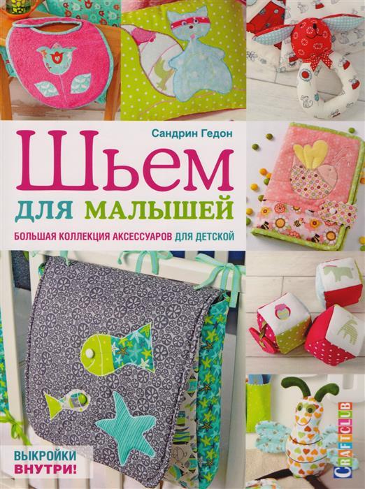 Гедон С. Шьем для малышей. Болшая коллекция аксессуаров для детской комплекты детской одежды умка комплект az 431