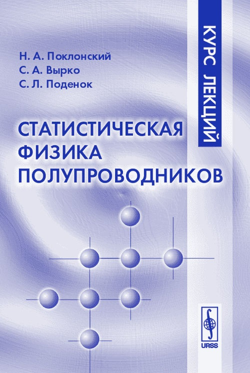 Поклонский Н.: Статистическая физика полупроводников Курс лекций