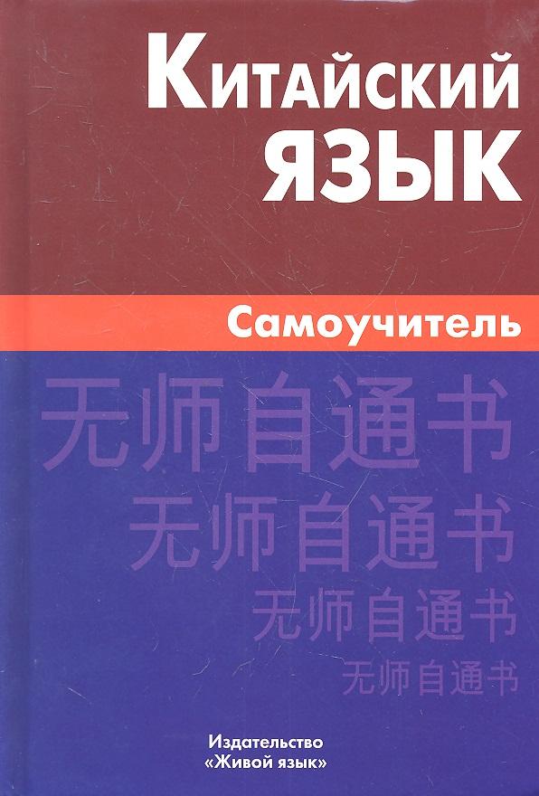 Видов Б. Китайский язык. Самоучитель финский язык самоучитель