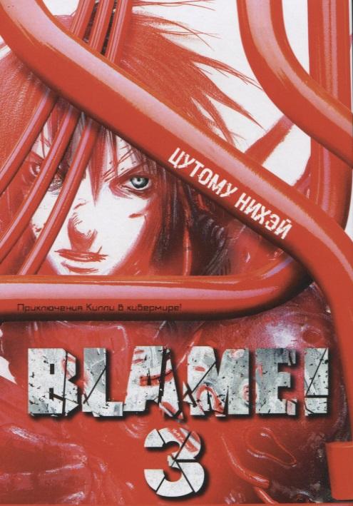 Книга Blame! Том 3. Нихэй Ц.