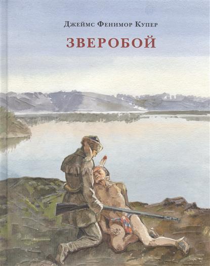 Купер Дж. Зверобой, или Первая тропа войны. Роман