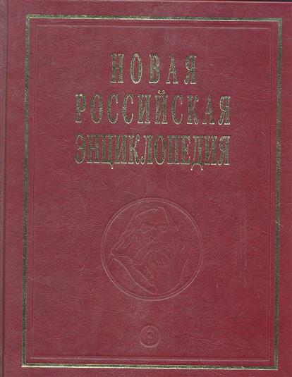 Некипелов А. и др. (ред.) Новая Российская энц. т. 10