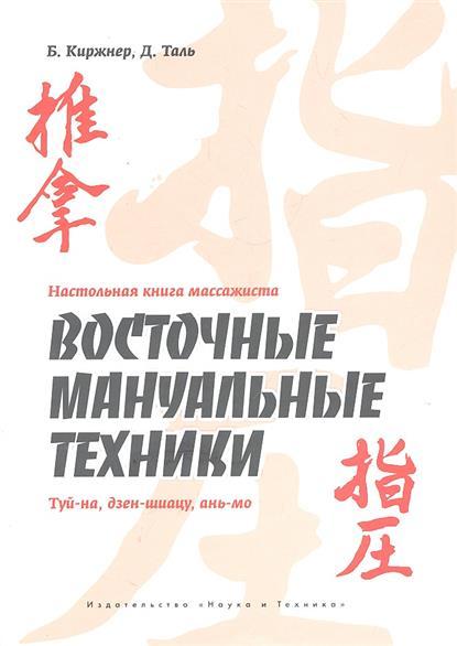 Настольная книга массажиста Восточные мануальные техники...