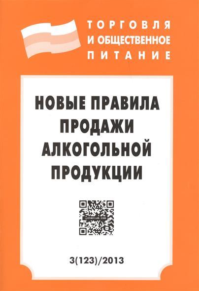 Новые правила продажи алкогольной продукции. Выпуск 3 (123)