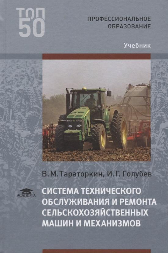 Система технического обслуживания и ремонта сельскохозяйственных машин и механизмов. Учебник