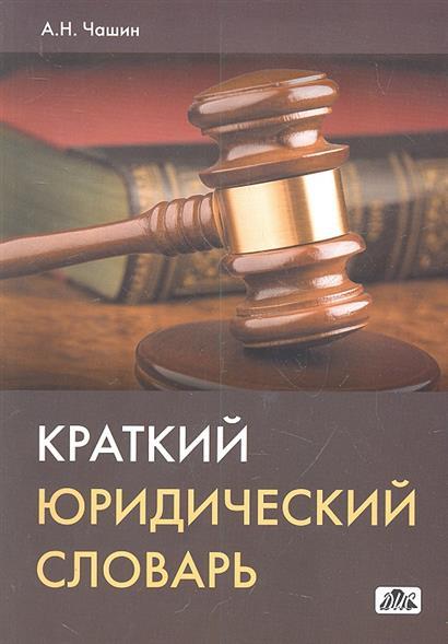 Краткий юридический словарь