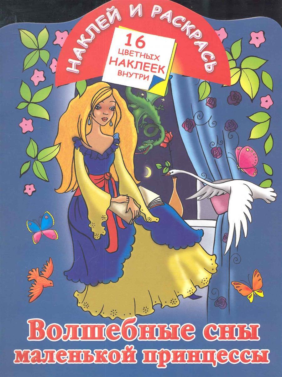 Жуковская Е. Волшебные сны маленькой принцессы ISBN: 9785271360909
