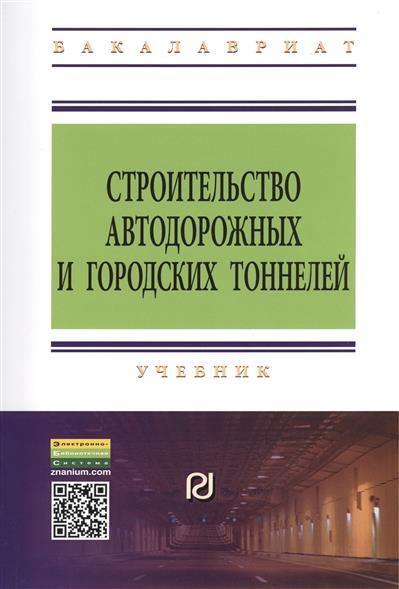 Строительство автодорожных и городских тоннелей Учебник