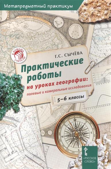 Практические работы на уроках географии: полевые и камеральные исследования. 5-6 классы