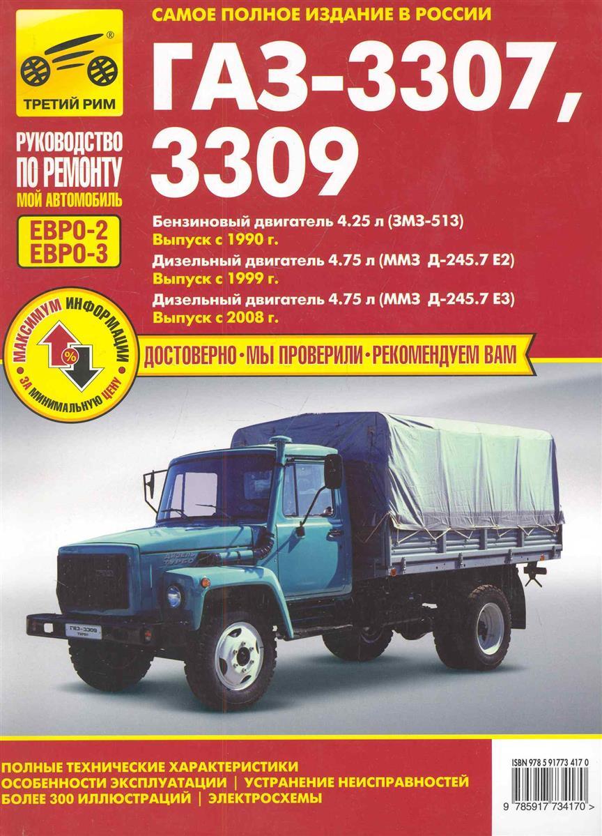 Ткачева Л. (ред.) ГАЗ-3307, 3309