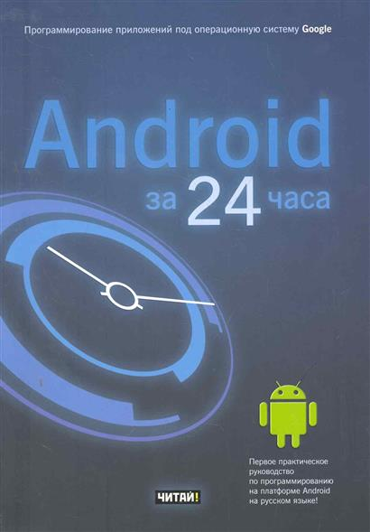 Android за 24 часа