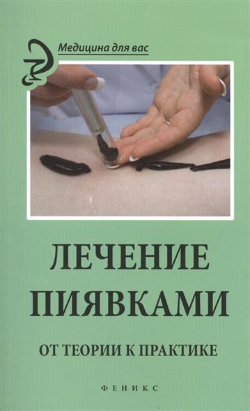 Василенко М. Лечение пиявками. От теории к практике язык и культура от теории к практике