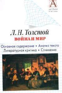 Толстой Война и мир