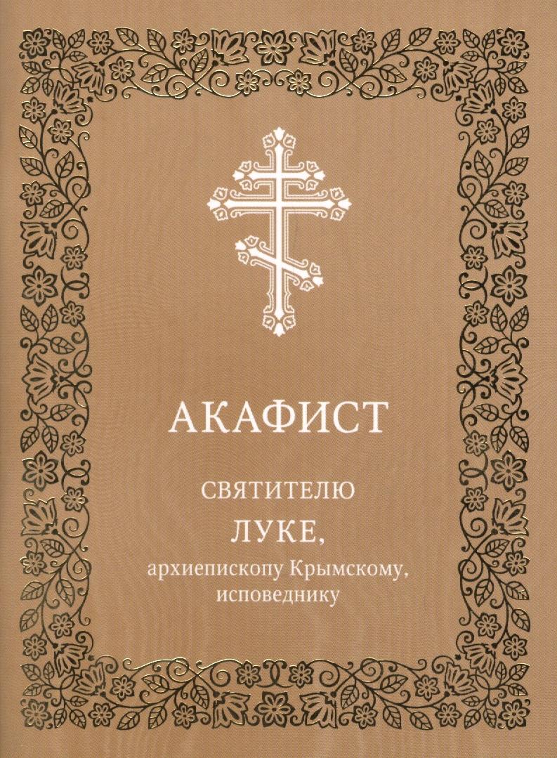 Акафист святителю Луке, архиепископу Крымскому, исповеднику акафист святителю иоасафу белгородскому