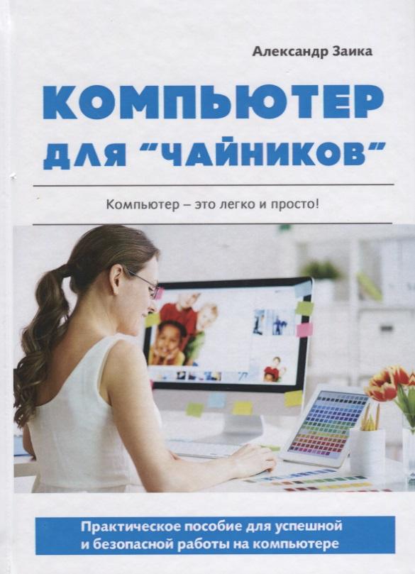 """Компьютер для """"чайников"""". Практическое пособие для успешной и безопасной работы на компьютере от Читай-город"""
