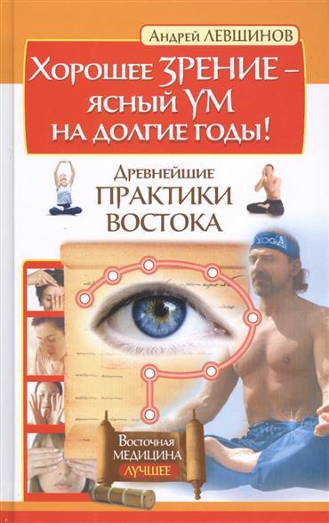 Хорошее зрение - ясный ум на долгие годы! Древнейшие практики Востока