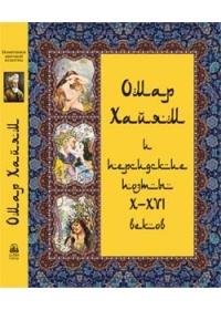 Омар Хайям и персидские поэты 10-16 вв.