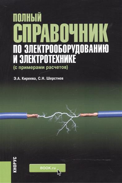 Полный справочник по электрооборудованию и электротехнике (с примерами расчетов)