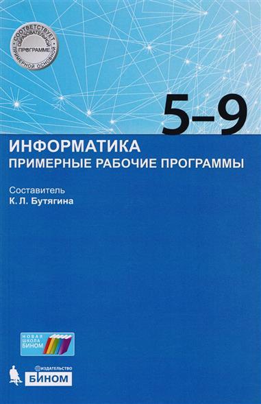 Информатика. Примерные рабочие программы. 5-9 класс