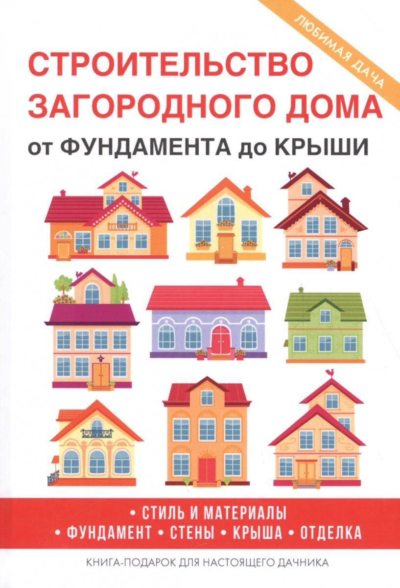 Серикова Г. (сост) Строительство загородного дома. От фундамента до крыши
