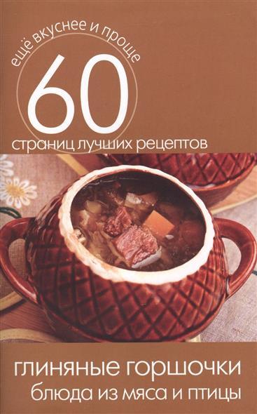 Глиняные горшочки. Блюда из мяса и птицы. 60 страниц лучших рецептов