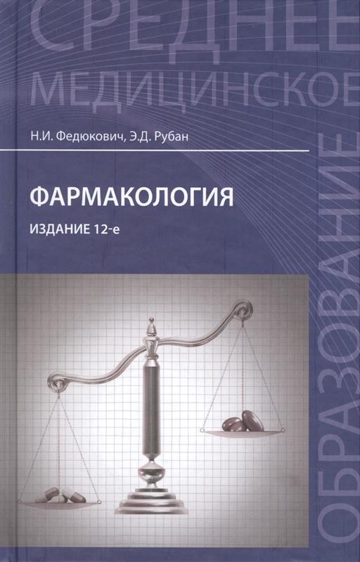Фармакология. Учебник