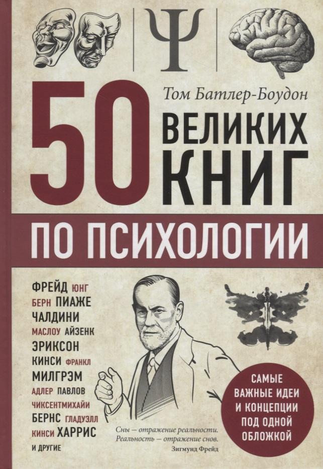 Батлер-Боудон Т. 50 великих книг по психологии том батлер боудон достижение максимума брайан трейси обзор