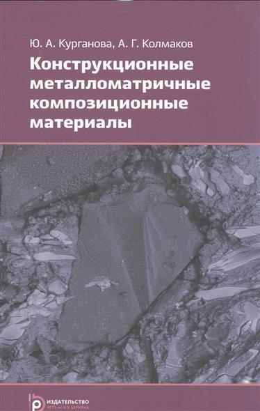 Конструкционные металломатричные композиционные материалы. Учебное пособие