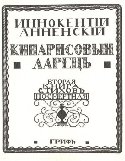 Кипарисовый ларецъ. Вторая книга стиховъ (посмертная)